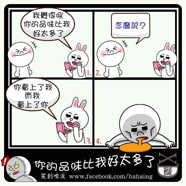 Line四格漫畫生活篇